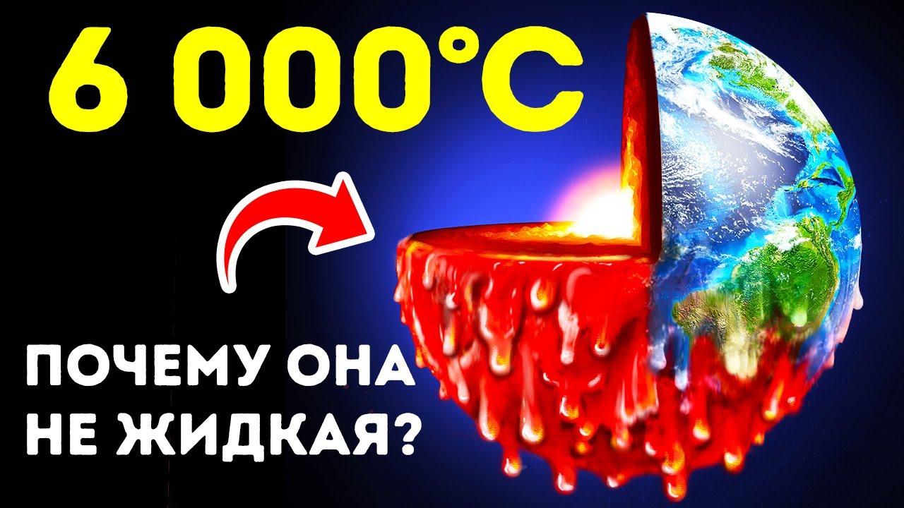 Внутри Земля полыхает словно Солнце, но почему же наша планета не тает?