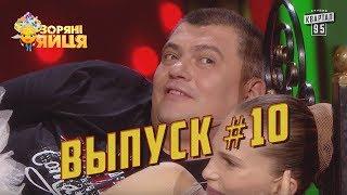 'Звёздные яйца' - Пышки VS Худышки   Выпуск #10 от 02.11.2017