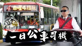 《One Day Series: Episode 150》A Day of being a Bus Driver