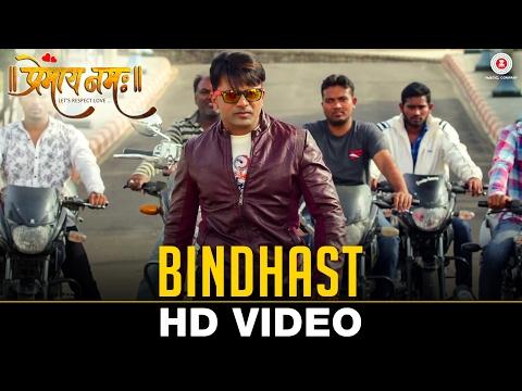 Bindhast - Premay Namah Marathi Movie Mp3 & Video Song Download
