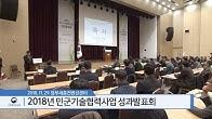 [현장소식] 혁신성장과 첨단국방, 민군기술협력으로 앞당긴다!