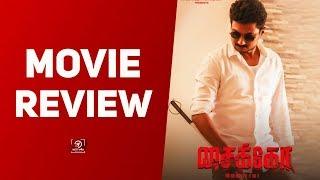 Psycho Movie Review | Udhayanidhi Stalin | Ilayaraja | Mysskin