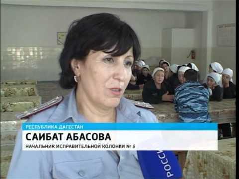 В женскую колонию в Дагестан прибыла делегация
