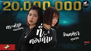 ที่ต้องห้าม -  จินตหรา พูนลาภ X กระต่าย พรรณนิภา 「Official MV」