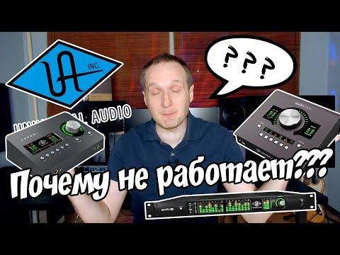 Не работает звуковая карта Universal Audio Arrow / Apollo Twin / Apollo... ПОЧЕМУ?