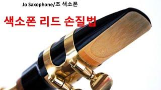 [Jo Saxophone/조 색소폰] 색소폰 …