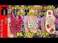 LADIES CHAPPAL MARKET( CHAPPAL STARTING FROM RS. 25/- ) INDERLOK , NEW DELHI