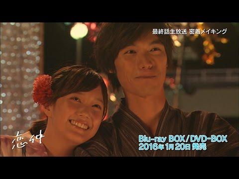 【Blu-ray&DVD】恋仲