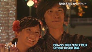 ドラマ「恋仲」Blu-ray&DVD BOX 2016年1月20日発売! 福士蒼汰主演!恋...