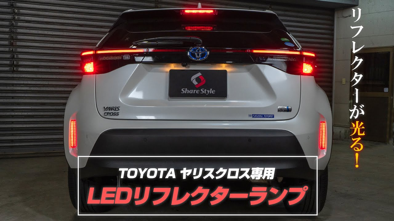 フォグランプ ヤリスクロス トヨタ新型ヤリス・クロスの購入を考える。LEDデイライトはここが点灯するぞ!日産・新型キックスやホンダ新型フィット4クロスター/ヴェゼル対抗のBセグメントクロスオーバーに【動画有】