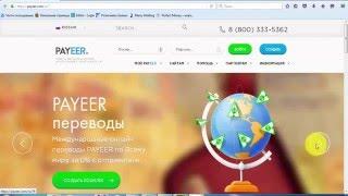 Регистрация и обзор кошелька PAYEER