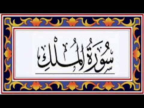 Surah Al MULK(the Kingdom)سورة الملك - Recitiation Of Holy Quran - 67 Surah Of Holy Quran