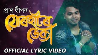 Download lagu Jorhator Deka By Pran Deep || New Assamese Bihu Song 2020