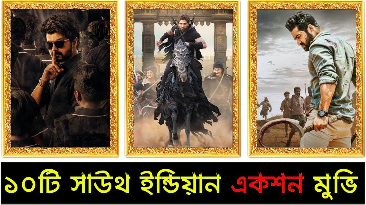 ১০টি মাথানষ্ট সাউথ ইন্ডিয়ান একশন মুভি, Hindi Dubbed | Part 2 | Top 10 Action South Indian Films