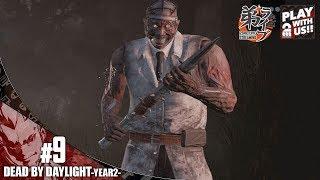 #9【ホラー】弟者の「Dead by Daylight YEAR2」【2BRO.】