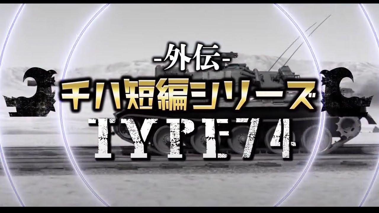 【外伝】チハ短編シリーズ -TYPE74- (オープニング映像)