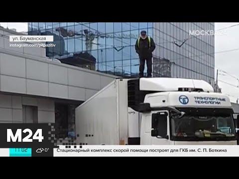 Роструд проверит работодателя водителя фуры, перекрывшего дорогу в Москве - Москва 24