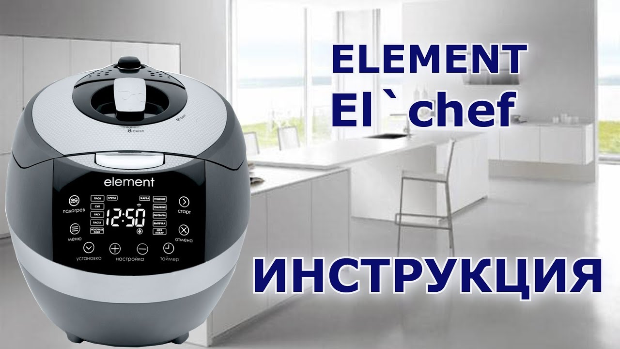 www.stadlerform.ru инструкция к мультиварке