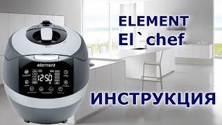 мультиварка Element FWA02PW обзор