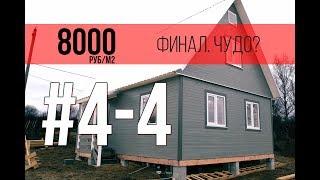 Готов к сносу. Каркасный дом за 8 тр/м2. СТРОЙИНСПЕКТОР #4-4 (ФИНАЛ)