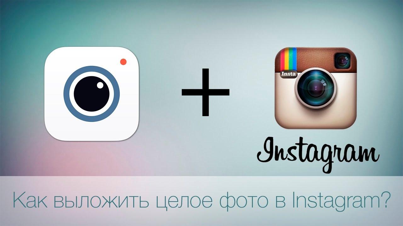 Как сделать узкое фото в инстаграм