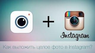 Как выложить целое фото в Instagram?