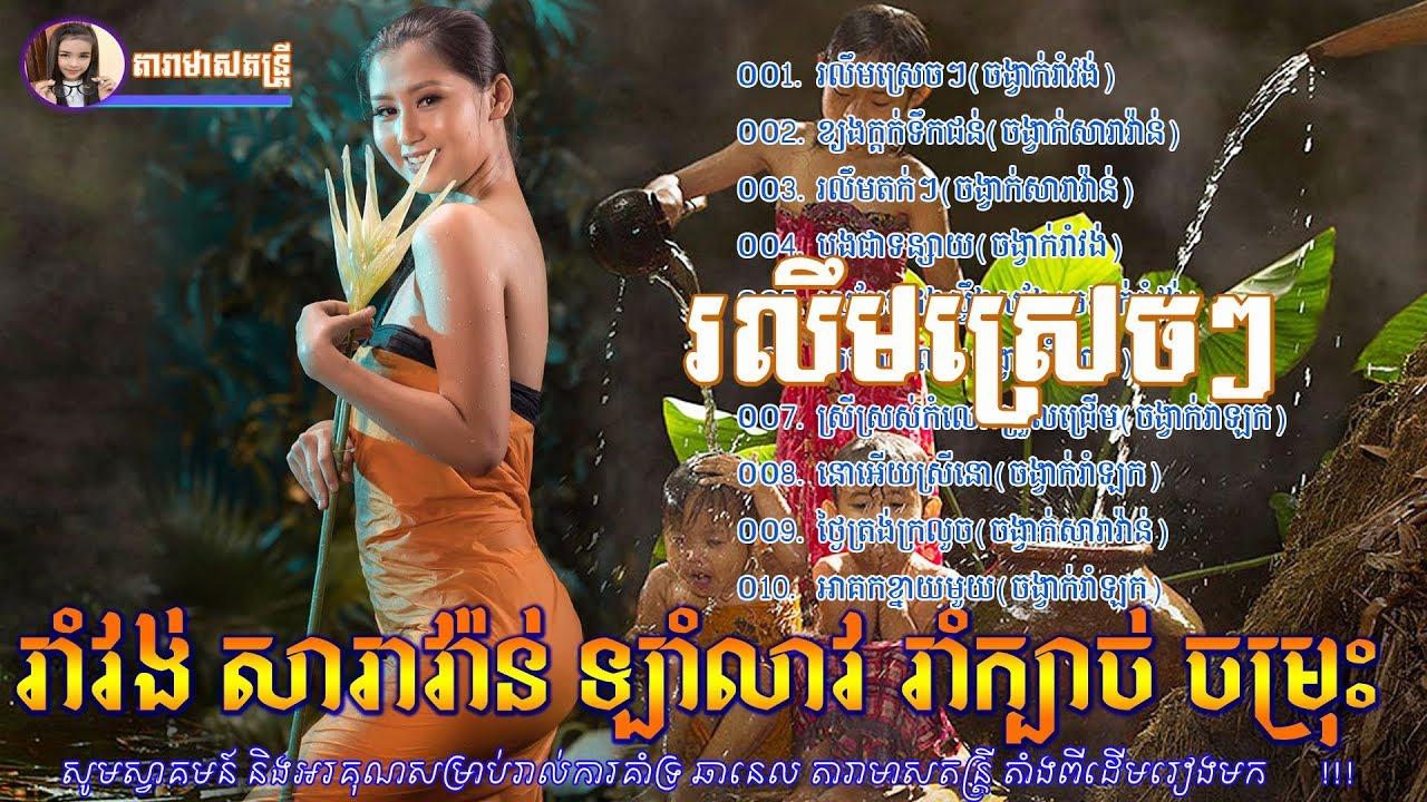 ខ្យងក្ដក់ទឹកជន់-រាំវង់ឆ្នាំថ្មី២០១៨ -Romvong khmer new 2018 ,Dancing Rangasal,រាំវង់រង្គាសាល