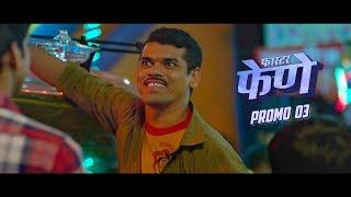 Faster Fene Promo 03 | Amey Wagh | Siddharth Jadhav | Riteish Deshmukh | Zee Studios