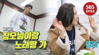 강남, 이상화 대신 장모님과 노래방 가는 사위! | 동상이몽2 - 너는 내 운명 | SBS Enter.