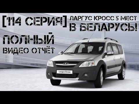 [114 серия] Ларгус Кросс в Беларусь! Полный видео отчёт