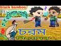 black bamboo cartoon  pk vai  too much fun Bangla cartoon chorom binodon