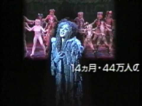 劇団四季CM 1993年大阪