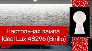 Настольная лампа IDEAL LUX 48296 (IDEAL LUX BIRILLO-TL1-SMALL-BIANCO) обзор