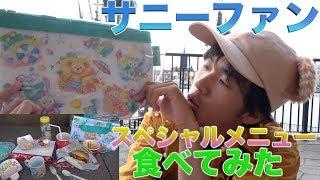 【大人買い!】ダッフィーのサニーファンのスペシャルメニューを食べて見た。東京ディズニーシー