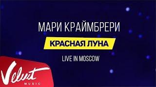 Мари Краймбрери - 'Красная луна' (Live in Moscow)