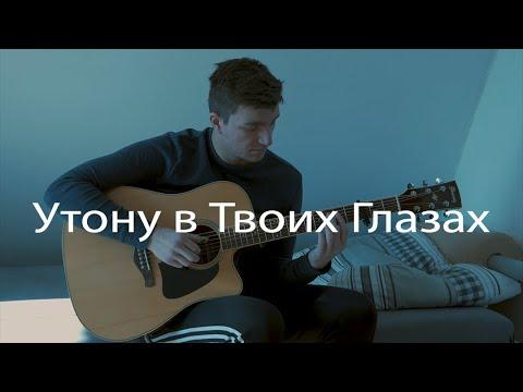 Утону в Твоих Глазах - Bonsai, Ганвест (fingerstyle guitar cover)