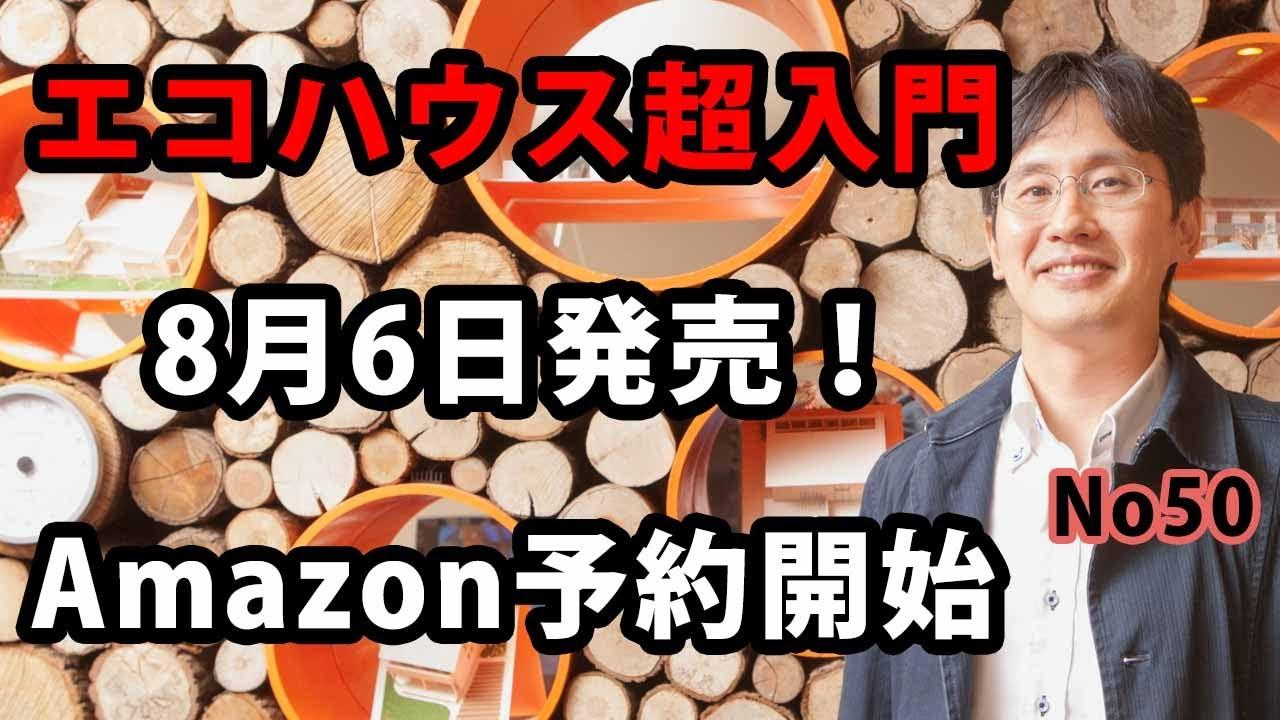 「エコハウス超入門」8月6日発売!!Amazon予約開始