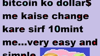 how to withdrowal bitcoin in cash bitcoin ko money me kaise convert kare hindi urdu