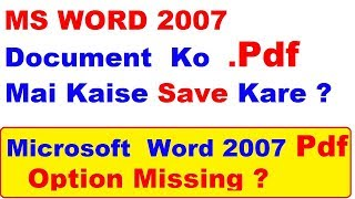 How To Pdf In Ms Word 2007 || Save Document In Pdf Format in Microsoft Office Word 2007 in Hindi