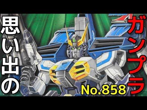 858 HG 1/100 ガンダムエアマスターバースト 『機動新世紀ガンダムX』
