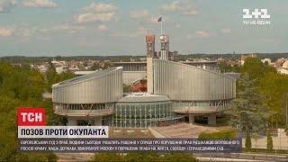 Європейський суд може притягнути Росію до відповідальності за порушення прав людини в Криму