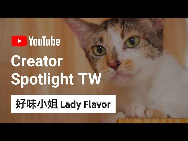 米香的秘密!2018米香的年度回顧【好味貓日常】 | #CreatorSpotlightTW
