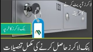 How To Book And Operate Bank Lockers