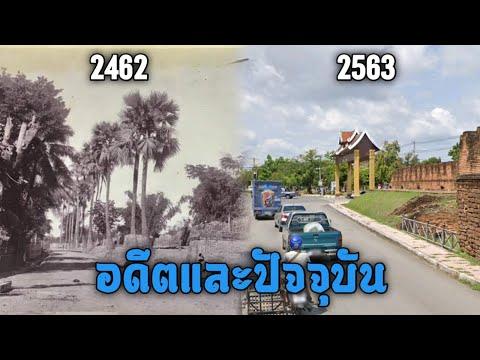ภาพเก่าเมืองไทยในอดีตและปัจจุบัน ที่หาชมได้ยาก Ep.12