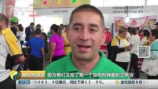 [国际财经报道]大饱口福 墨西哥厨师制作72米长三明治| CCTV财经