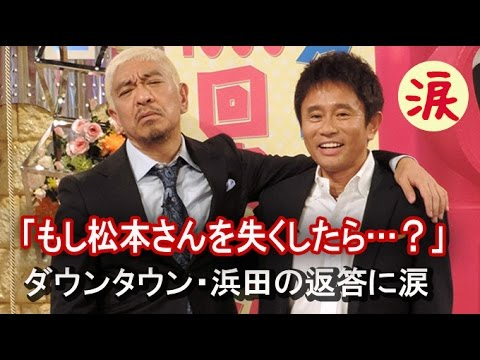 【芸能界感動話】「もし松本さんを失くしたら…?」ダウンタウン・浜田の返答に涙【涙・感動の話】『涙あふれて』【感動する話】