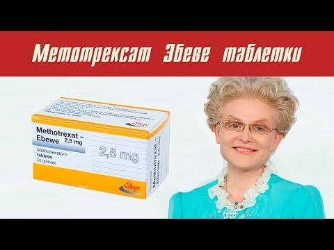 Метотрексат Эбеве таблетки