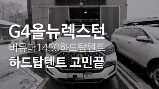 [코리아오버랜더] 한국오버랜딩 overlanding 텐…