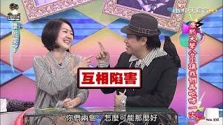 2015.12.03康熙來了 康熙大聲公!!讓我們再咆哮一次