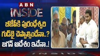 బీజేపీకి పురంధేశ్వరి గుడ్ బై చెప్పాల్సిందేనా..? జగన్ ఆదేశం ఇదేనా..! | Inside | ABN Telugu